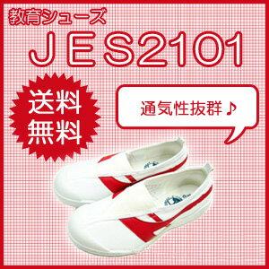 ★上履き・上靴★★穴開き、呼吸シューズJES2101赤20.0cm〜24.5cm
