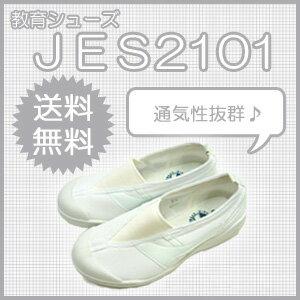 ★上履き・上靴★★穴開き、呼吸シューズJES2101白17.0cm〜25.0cm