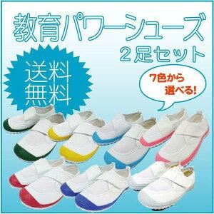 上履き・上靴◆教育パワーシューズ◆2足で送料無料◆7色から選べます!!15cmから25cmまで(黄色・緑は15cm-22cmまで)