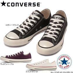 コンバースオールスターUSカラーズローカットCONVERSEALLSTARUSCOLORSOXエボニーブラックエイジドホワイトヴィオラパープル婦人靴レディース