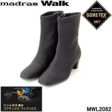マドラスウォーク MWL 2082 madras Walk GORE TEX ゴアテックス ハイドロストッパー ショートブーツ カジュアルシューズ 防水 防滑ブーツ 3E 婦人靴 レディース