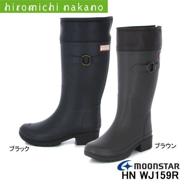 ヒロミチナカノHN159WJRレインブーツhiromichinakano防水防寒防滑ブーツウィンターブーツラバーブーツ長靴ムーン