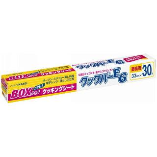 クックパーEGBOXタイプ33cm×30m20本入●ケース販売お得用
