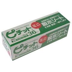 【うまみをのがさず冷凍・解凍!冷凍素材の解凍にはピチット】ピチットミニ36R