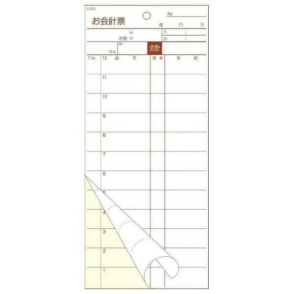 会計伝票お会計票S-20C2枚複写・ミシン12本50組×10冊