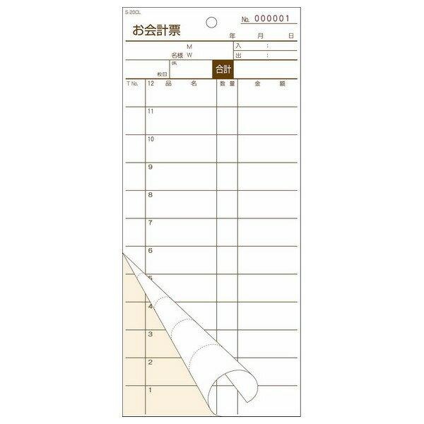 会計伝票お会計票S-20CL2枚複写・ミシン12本番号入No,1〜500050組×100冊