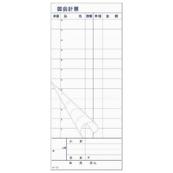 会計伝票御会計票K-122枚複写・ミシン12本50組×10冊