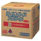 ライオンアルコール製剤ライオガードアルコール20L
