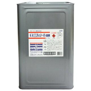 ライオンエルオールAHアルコール製剤15kg