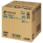 ライオントップNANOXナノックス衣類・布製品の除菌・消臭スプレー10L【取り寄せ商品・即納不可】