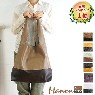 【クーポンで10%OFF!】【送料無料】【人気バッグ♪】Manon bi-color(マノン・バイカラー)(本革・牛革・革・レザーのレディース・ショルダーバッグ・トートバッグ ・本革バッグ・レザーバッグ・革バッグ・ナチュラル服)【楽ギフ_包装】