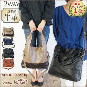 2wayManon+Plus(2wayマノン・プラス)
