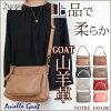 ArielleGoatNature(アリエル・ゴート・ナチュール)