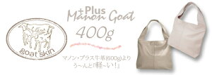 Manon+PlusGoat(マノン・プラス・ゴート)