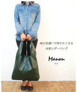 manon(マノン)・アイビーグリーン