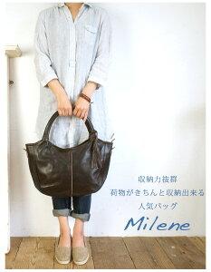 Milene(ミレーヌ)チョコブラウニー・ダークブラウン