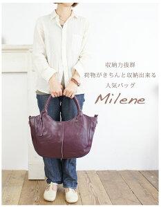 Milene(ミレーヌ)パープル