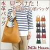 PetiteManon(プチ・マノン)