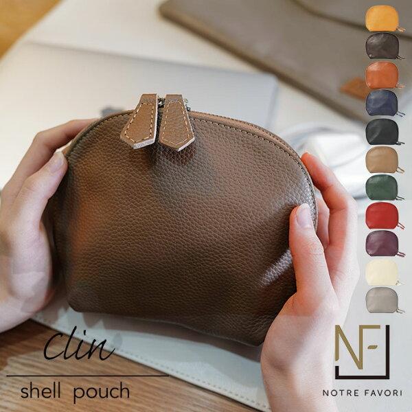 NF公式  本革ポーチ小物入れ バッグインバッグ化粧ポーチメイクポーチ クラン 可愛いシンプル大きめおしゃれ軽い軽量機能的革メ