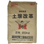 【大口特価】土壌改革 (微粉硫黄99.7%製剤) 20kg×4袋セット