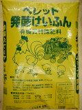 【送料無料】完熟発酵 醗酵けいふん(鶏ふん) ペレット 15kg