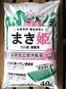 生産者向け播種用培養土 種まき培土 まき姫 40L