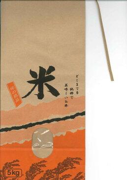 米袋 新袋 「味の銘品」 窓明紐付き 5kg用 200枚