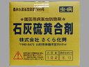 バラ、果樹等の殺菌、殺虫剤石灰硫黄合剤 10L
