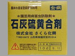 【送料無料】石灰硫黄合剤 10L