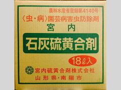 バラ、果樹等の殺菌、殺虫剤【05P10Jan15】石灰硫黄合剤 18L