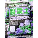 【群馬県産/送料無料】木の葉100%使用 国産 腐葉土 40L×3袋セット