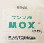 【送料無料】酸素供給剤 MOX 10kg