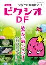 殺菌剤 ピクシオDF 100g