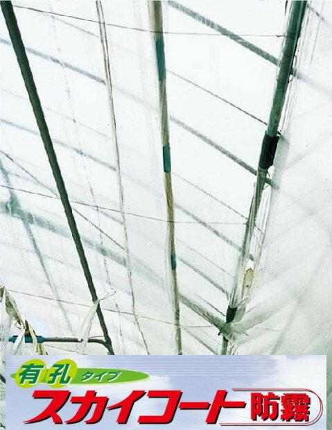 スカイコート防霧 シーアイ化成 幅330cm×厚み0.05mm 原反100m 【送料無料】 農PO