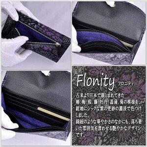 【印傳屋】2011年度作「フロニティ—シリーズ」の束入(長財布)