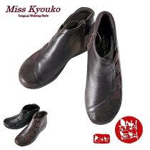 MissKyouko(ミスキョウコ)4Eゴム使いブーツ(ダークブラウン)《送料無料》《無料ラッピング承ります》誕生日などのプレゼントに最適!【RCP】
