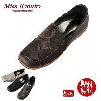 MissKyouko(ミスキョウコ)4Eゆったりローファーシューズ(ダークブラウン)《送料無料》《無料ラッピング承ります》誕生日などのプレゼントに最適!【RCP】