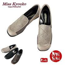 MissKyouko(ミスキョウコ)4Eゆったりローファーシューズ(グレー)《送料無料》《無料ラッピング承ります》誕生日などのプレゼントに最適!【RCP】