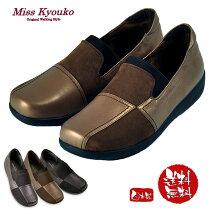 MissKyouko(ミスキョウコ)4E軽量パッチワークスリッポン(ブラウン)《無料ラッピング承ります》《送料無料》誕生日などのプレゼントに最適!