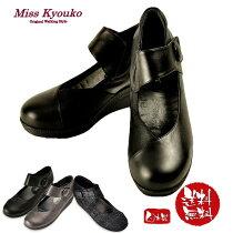 MissKyouko(ミスキョウコ)4Eワンストラップシューズ(ブラック)《送料無料》《無料ラッピング承ります》プレゼントに最適!