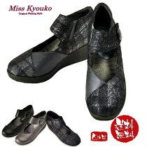 MissKyouko(ミスキョウコ)4Eワンストラップシューズネイビー)《送料無料》《無料ラッピング承ります》プレゼントに最適!