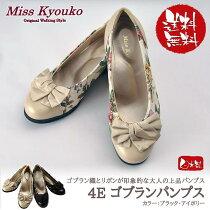 【MissKyouko(ミスキョウコ)】4Eゴブランパンプス(アイボリー)《送料無料》《無料ラッピング承ります》誕生日などのプレゼントに最適!【RCP】