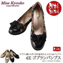 【MissKyouko(ミスキョウコ)】4Eゴブランパンプス(ブラック)《送料無料》《無料ラッピング承ります》誕生日などのプレゼントに最適!【RCP】