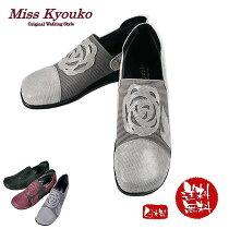 【MissKyouko(ミスキョウコ)】4E軽量フラワーコンフォート(グレー)《無料ラッピング承ります》《送料無料》【こだわりのギフト】や【誕生日】【記念日】などのプレゼントに最適!