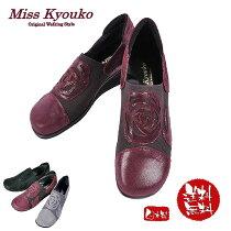 【MissKyouko(ミスキョウコ)】4E軽量フラワーコンフォート(ワイン色)《無料ラッピング承ります》《送料無料》【こだわりのギフト】や【誕生日】【記念日】などのプレゼントに最適!