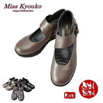 【MissKyouko(ミスキョウコ)】4E厚底甲ストラップパンプス(グレージュ)《送料無料》《無料ラッピング承ります》誕生日などのプレゼントに最適!【RCP】