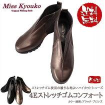 【MissKyouko(ミスキョウコ)】4Eストレッチゴムコンフォート(ブロンズ)《送料無料》《無料ラッピング承ります》誕生日などのプレゼントに最適!【RCP】