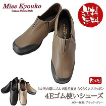 【MissKyouko(ミスキョウコ)】4Eゴム使いシューズ(グレー)《送料無料》《無料ラッピング承ります》誕生日などのプレゼントに最適!【RCP】