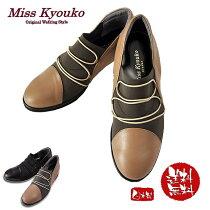 MissKyouko(ミスキョウコ)4E4E撥水ストレッチシューズ(ベージュ)《送料無料》《無料ラッピング承ります》誕生日などのプレゼントに最適!【RCP】