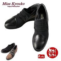 MissKyouko(ミスキョウコ)4E4E撥水ストレッチシューズ(ブラック)《送料無料》《無料ラッピング承ります》誕生日などのプレゼントに最適!【RCP】
